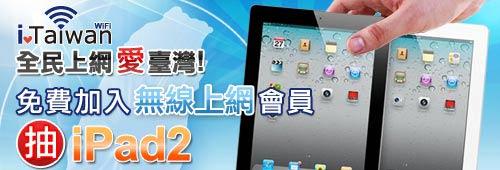 iTaiwan免費上網抽大獎