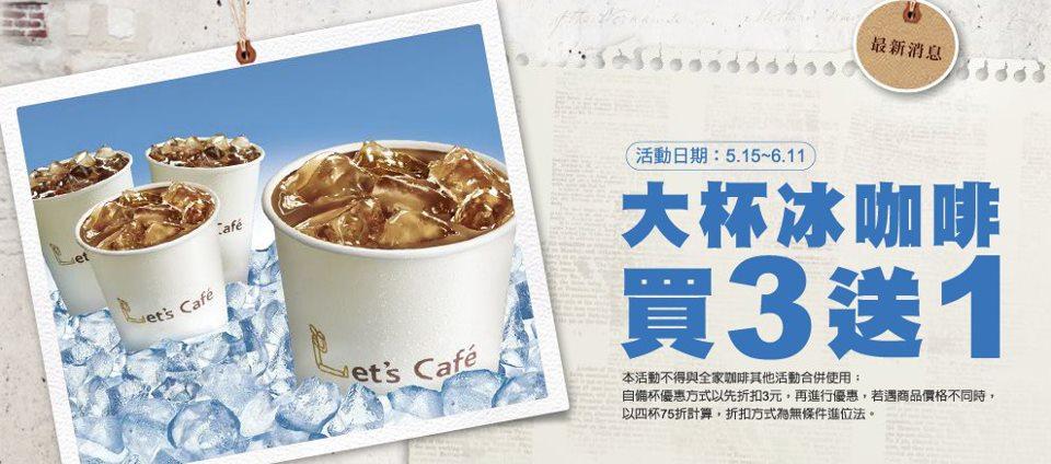 大杯冰咖啡買三送一