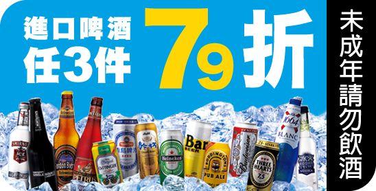 經典暢銷啤酒
