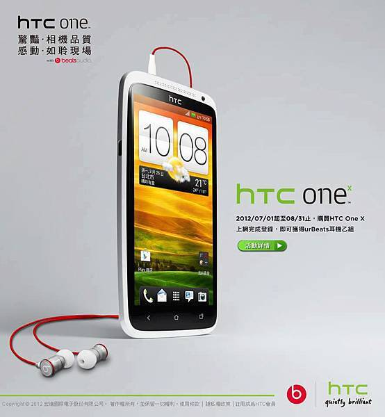 HTC One送urBeats耳機