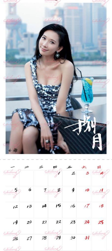 2013志玲姐姐公益年曆-內頁