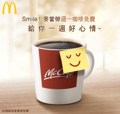 【麥當勞 週一送咖啡 】