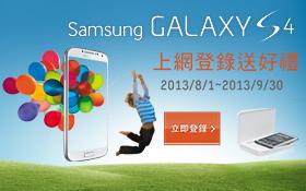 Samsung_S4上網登錄A