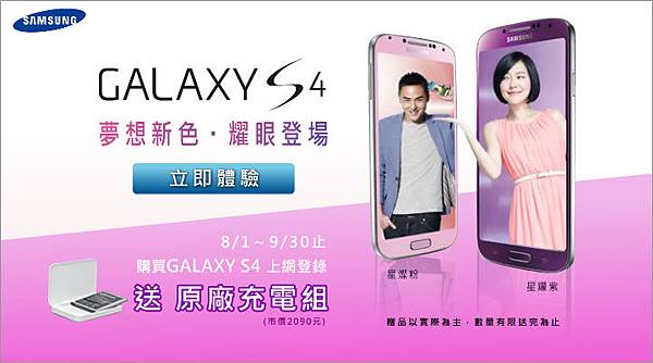 Samsung_S4上網登錄