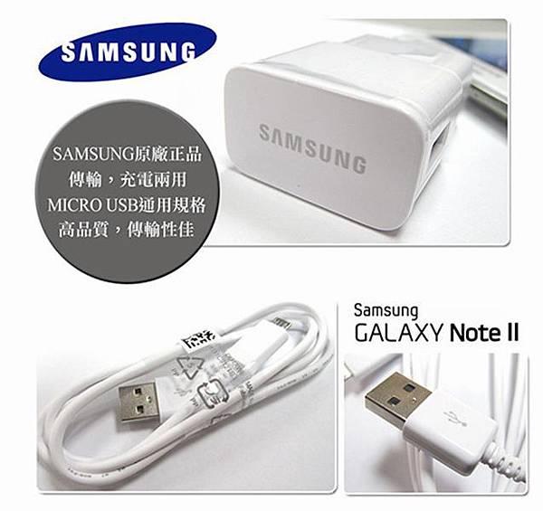 SAMSUNG 原廠2A旅充組-N7100