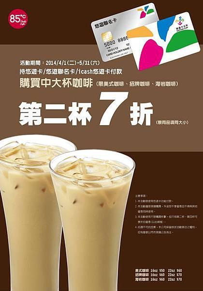 85度C悠遊卡小額付款指定咖啡第二杯七折