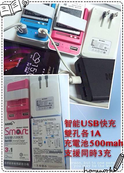 智能雙USB快充-6