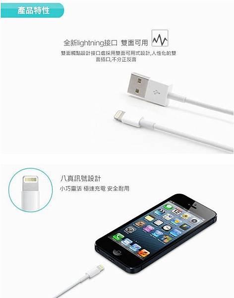 i phone 5原裝傳輸線-合2