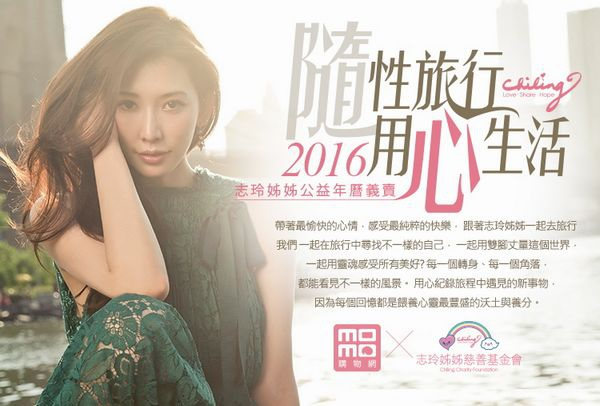 2016志玲姊姊慈善年曆預購