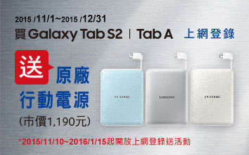 Galaxy Tab S2 或 Galaxy Tab A 登錄送