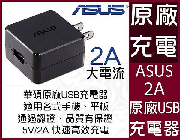 ASUS 2A原廠旅充頭