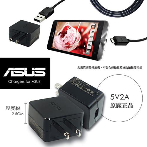 ASUS 2A原廠旅充頭4
