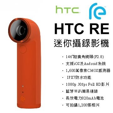 HTC RE-2
