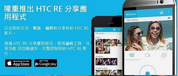HTC RE-6