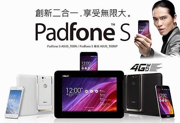 ASUS PadFone S-AT含座-2