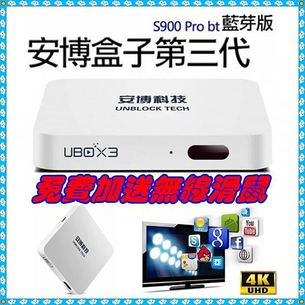 U-BOX3 安博盒子-1A