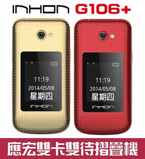 INHON G106+1