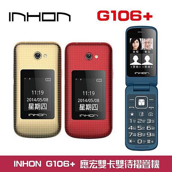 INHON G106+A