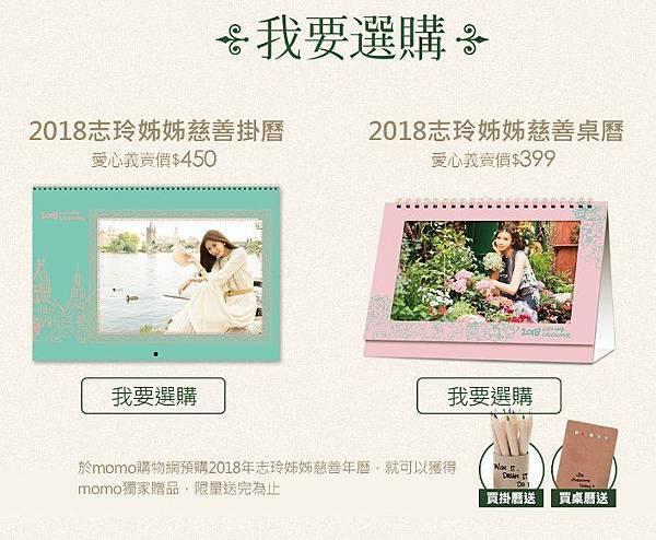 2018志玲姊姊慈善年曆預購