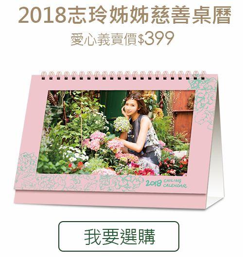 2018志玲姊姊慈善桌曆