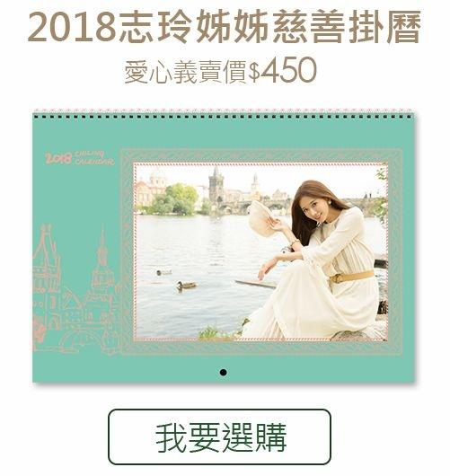 2018志玲姊姊慈善掛曆