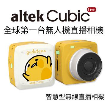 altek Cubic-Gudetama