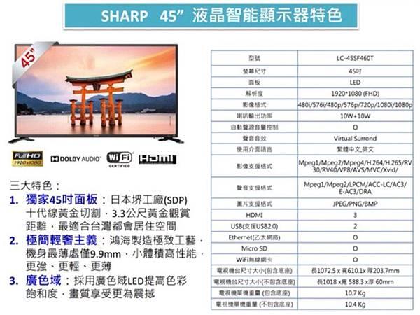 SHARP夏普45吋液晶顯示器-LC-45SF460T-2