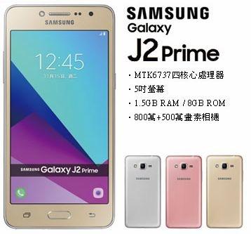 Samsung Galaxy J2 Prime-1