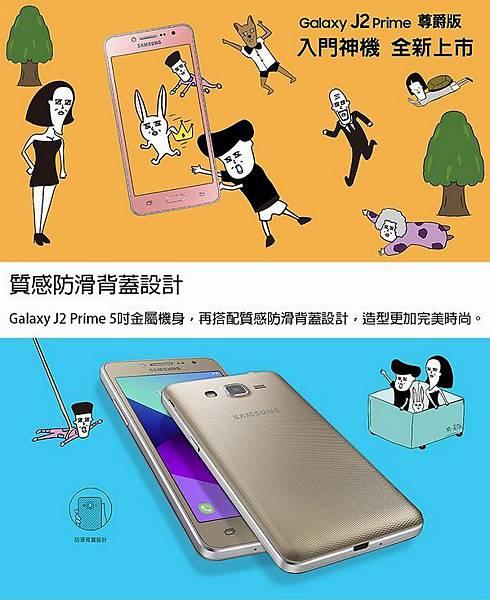 Samsung Galaxy J2 Prime-3