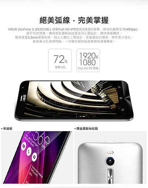 ASUS ZenFone 2 ZE551ML-2