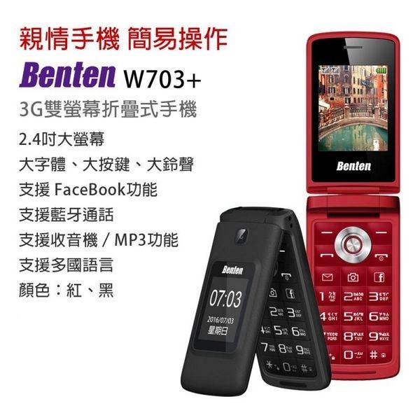 Benten W703+1
