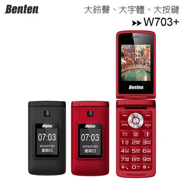 Benten W703+2