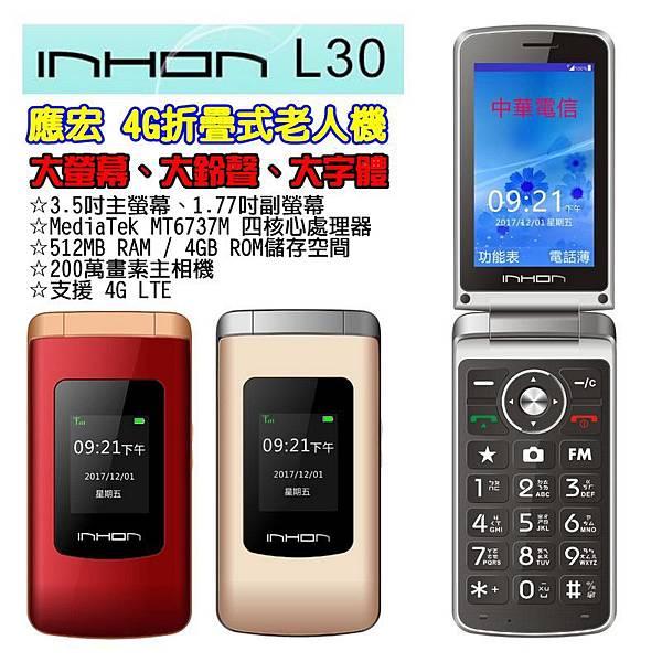 INHON L30-1