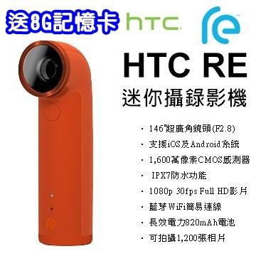 HTC RE-8G