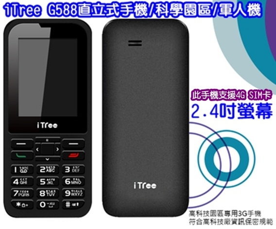 iTree G588-1-G