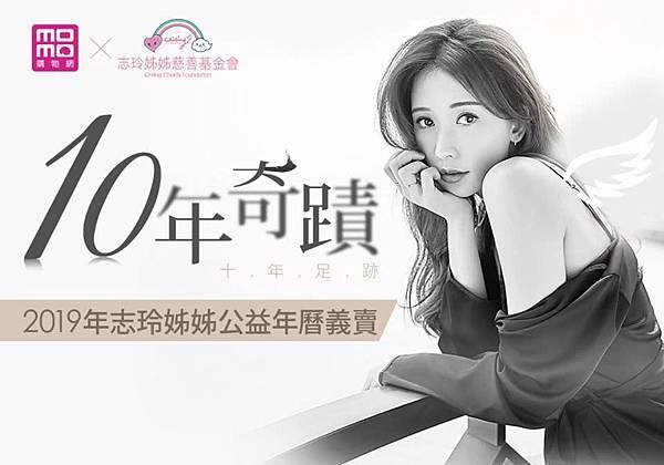 2019志玲姊姊慈善年曆預購-momo-1