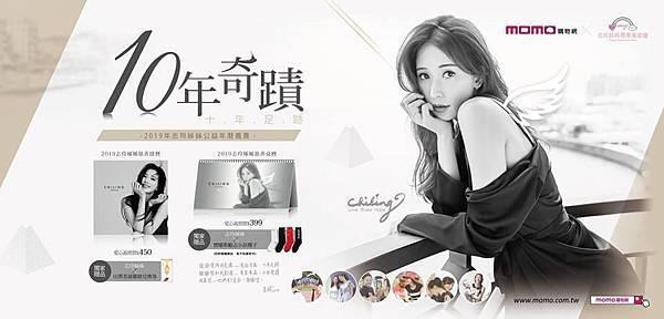 2019志玲姊姊慈善年曆預購-momo-2