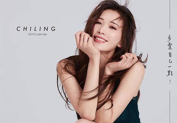 2019志玲姊姊慈善年曆-2