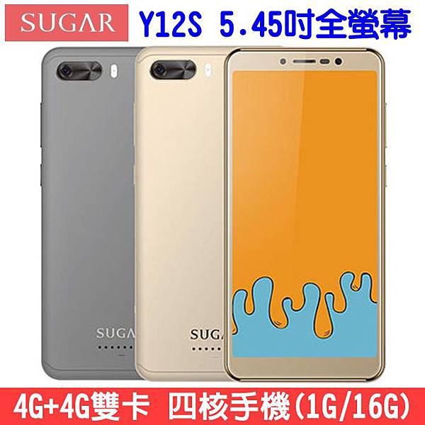 SUGAR Y12s-1