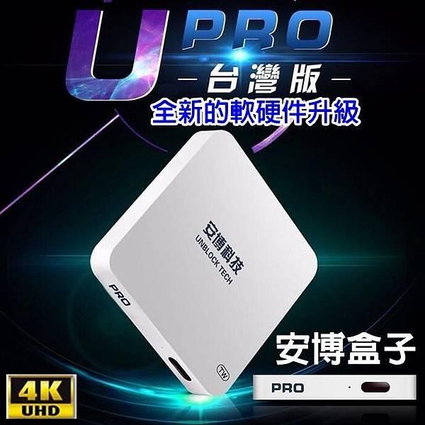 U-BOX4 安博盒子PRO-N
