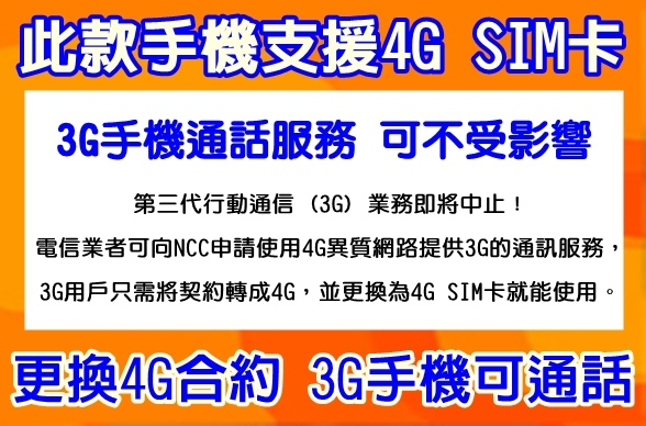 3G說明.jpg