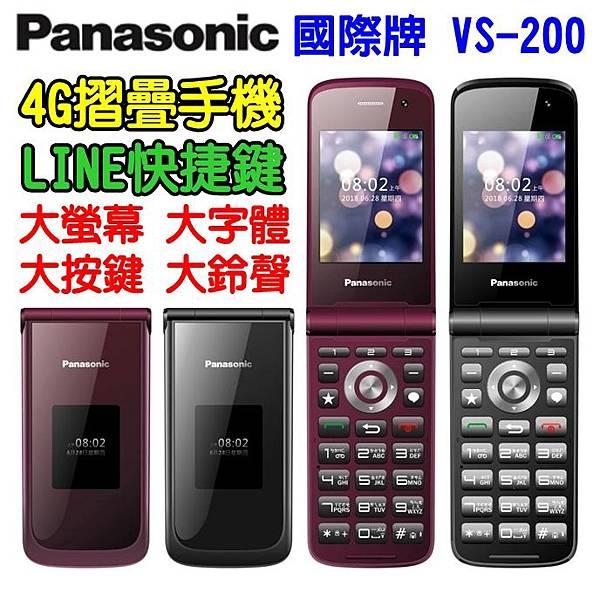 Panasonic VS-200-1.jpg