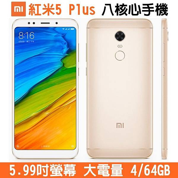 Xiaomi 紅米5 Plus-1.jpg