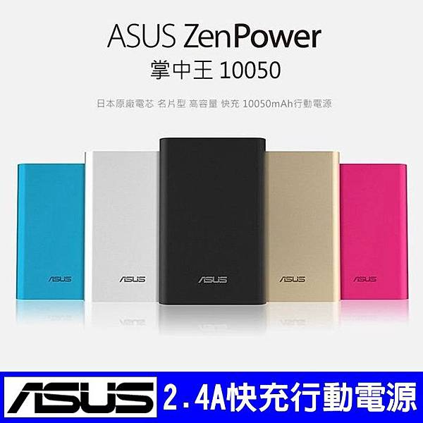 ASUS ZenPower 10050mAh 原廠行動電源A.jpg