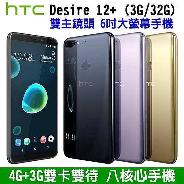HTC Desire 12+-1.jpg