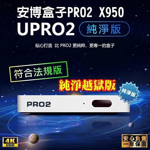 U-PRO2 安博盒子PRO2-純淨版1A.jpg