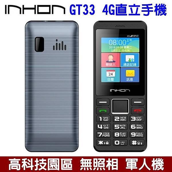 INHON GT33-1.jpg