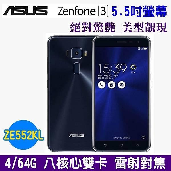 ASUS Zenfone 3 ZE552KL-1-64G.jpg