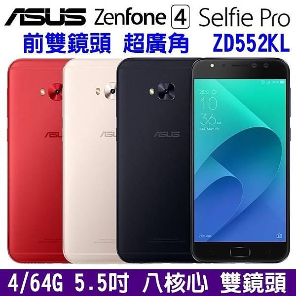 ASUS ZenFone 4 Selfie Pro-1-4G.jpg