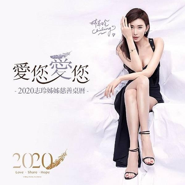 2020志玲姊姊慈善年曆-1.jpg